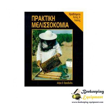 Practical beekeeping