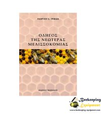Guide of modern beekeeping